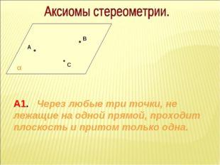 А В С А1. Через любые три точки, не лежащие на одной прямой, проходит плоскос