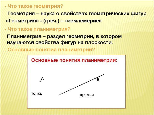 - Что такое геометрия? Геометрия – наука о свойствах геометрических фигур «Ге...