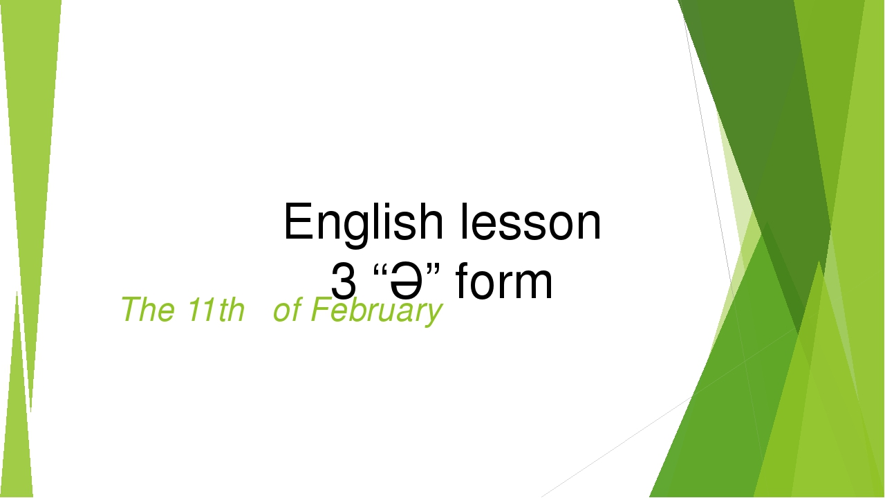 "The 11th of February English lesson 3 ""Ә"" form"