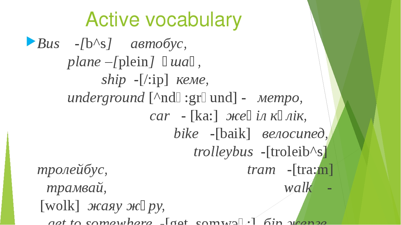 Active vocabulary Bus -[b^s] автобус, plane –[plein] ұшақ, ship -[/:ip] кеме,...