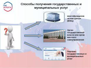 многофункциональном центре (МФЦ) Порталы государственных и муниципальных услу