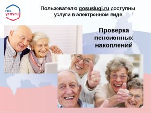 Пользователю gosuslugi.ru доступны услуги в электронном виде Проверка пенсио