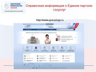 Справочная информация о Едином портале госуслуг http://www.gosuslugi.ru