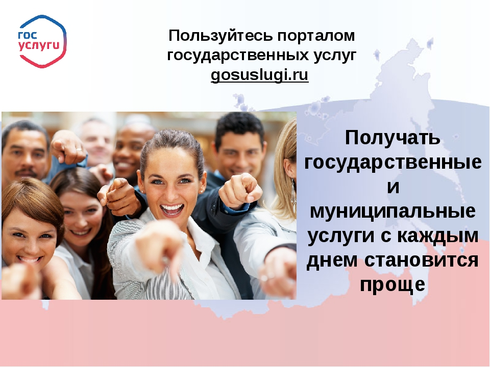 Пользуйтесь порталом государственных услуг gosuslugi.ru  Получать государст...