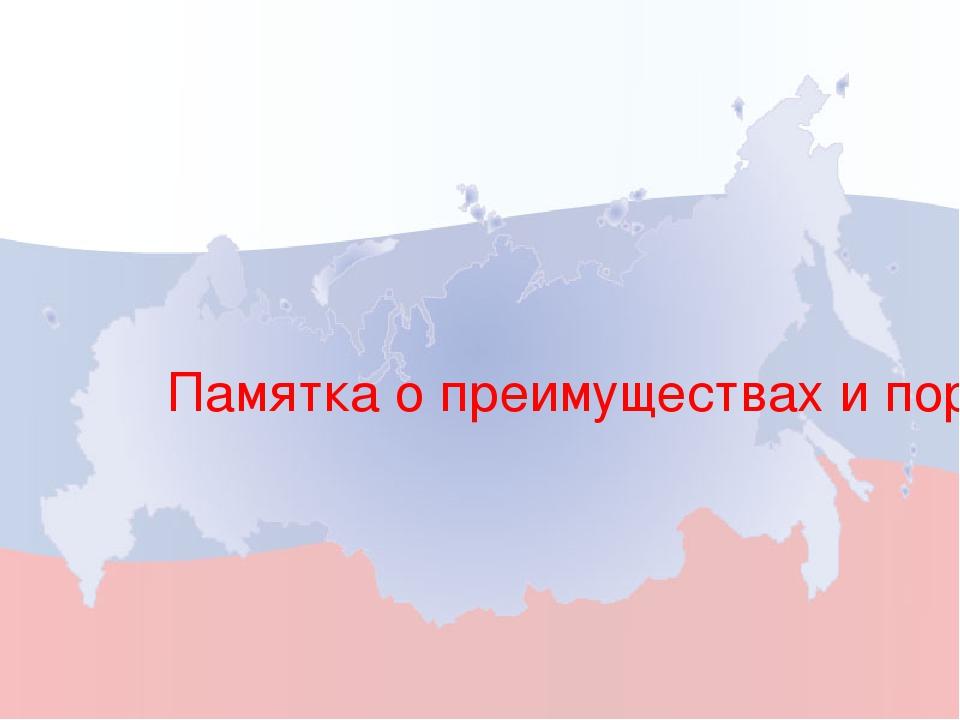 Памятка о преимуществах и порядке получения государственных и муниципальных у...