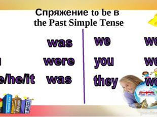 Спряжение to be в the Past Simple Tense