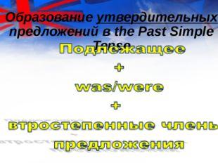Образование утвердительных предложений в the Past Simple Tense