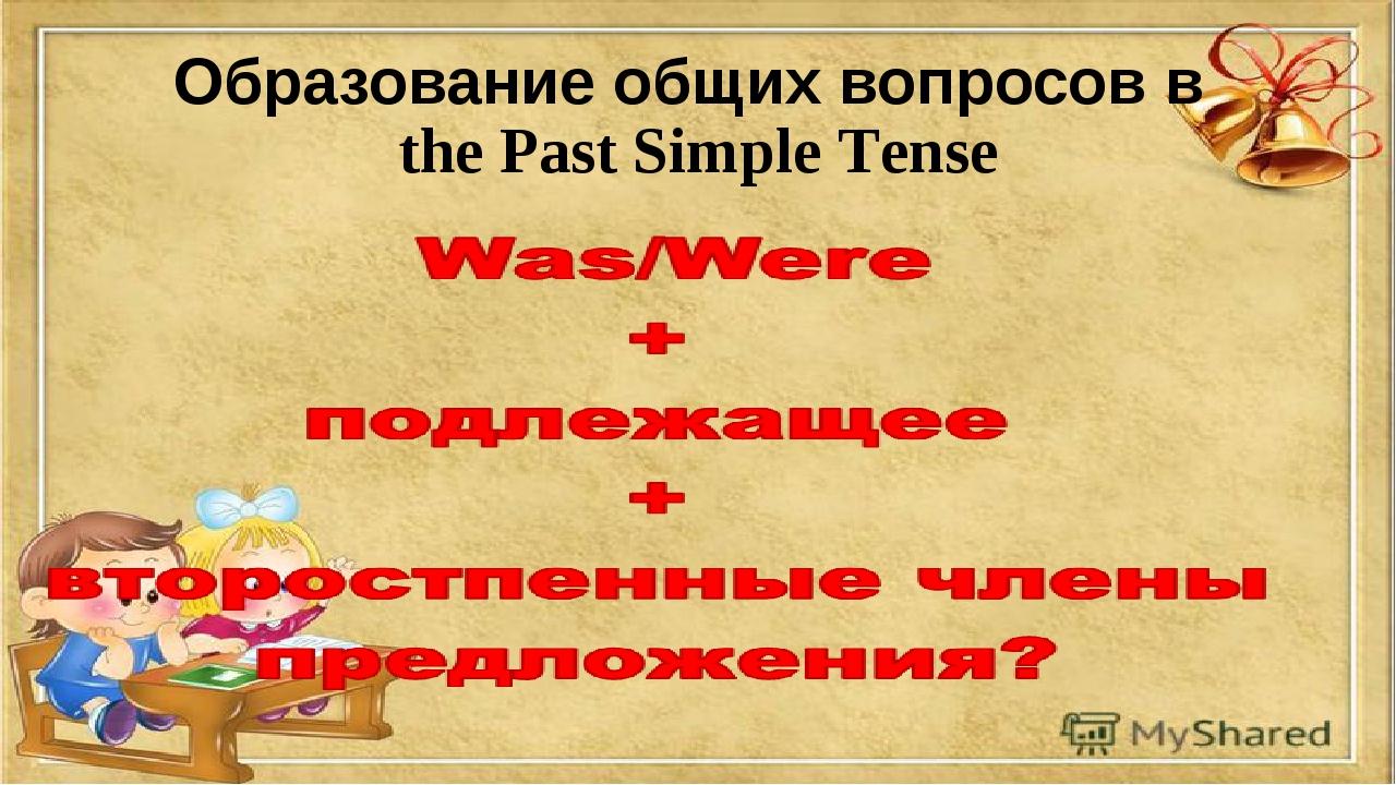 Образование общих вопросов в the Past Simple Tense