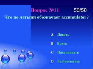 Вопрос №11 Что по латыни обозначает accumulator? A Давать B Брать C Накаплива