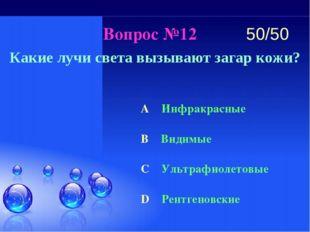 Вопрос №12 Какие лучи света вызывают загар кожи? A Инфракрасные B Видимые C У