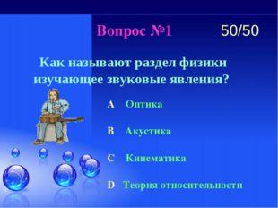 Вопрос №1 Как называют раздел физики изучающее звуковые явления? A Оптика B А