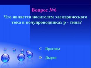Вопрос №6 Что является носителем электрического тока в полупроводниках p - ти