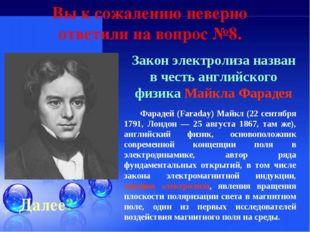 Далее? Закон электролиза назван в честь английского физика Майкла Фарадея Фар