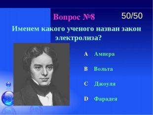 Вопрос №8 Именем какого ученого назван закон электролиза? A Ампера B Вольта C