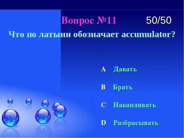 Вопрос №11 Что по латыни обозначает accumulator? A Давать B Брать C Накаплива...