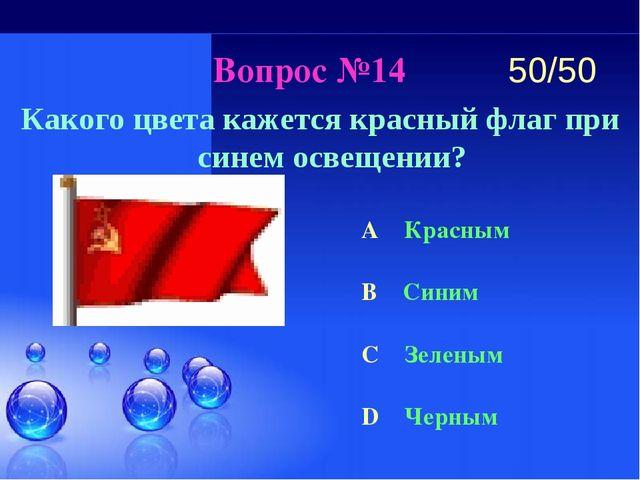 Вопрос №14 Какого цвета кажется красный флаг при синем освещении? A Красным B...