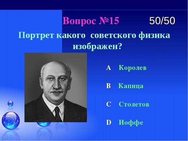 Вопрос №15 Портрет какого советского физика изображен? A Королев B Капица C С...