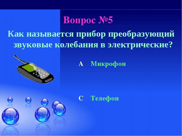 Вопрос №5 Как называется прибор преобразующий звуковые колебания в электричес...