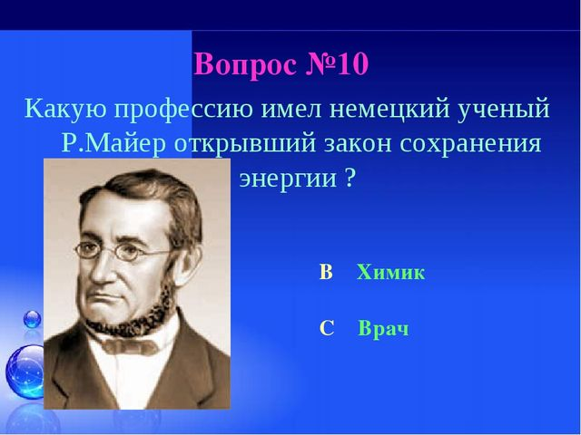 Вопрос №10 Какую профессию имел немецкий ученый Р.Майер открывший закон сохра...