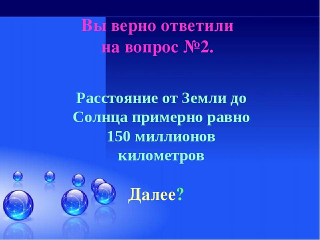 Вы верно ответили на вопрос №2. Далее? Расстояние от Земли до Солнца примерно...