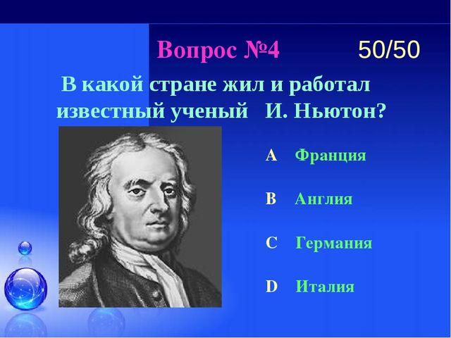 Вопрос №4 В какой стране жил и работал известный ученый И. Ньютон? A Франция...