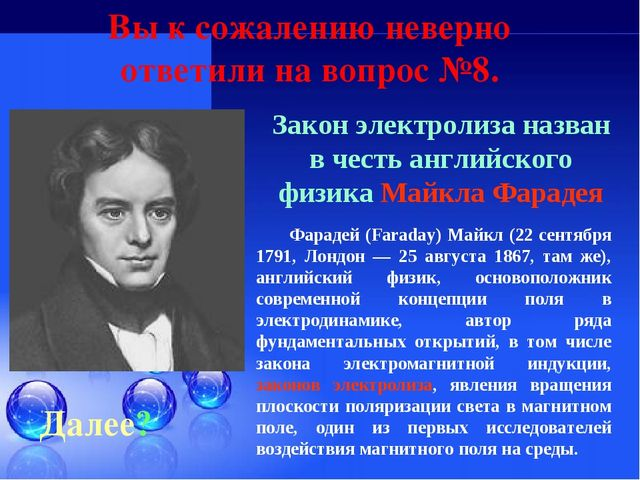 Далее? Закон электролиза назван в честь английского физика Майкла Фарадея Фар...