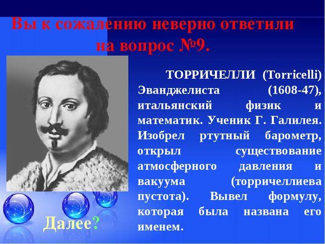 Далее? ТОРРИЧЕЛЛИ (Torricelli) Эванджелиста (1608-47), итальянский физик и ма...