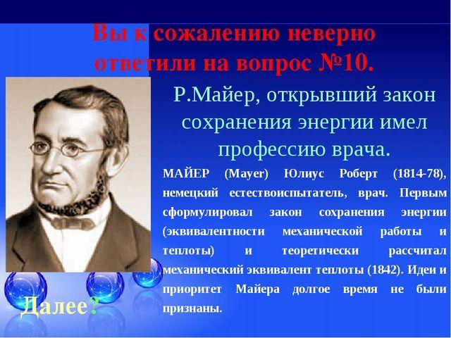 Далее? Р.Майер, открывший закон сохранения энергии имел профессию врача. МАЙЕ...