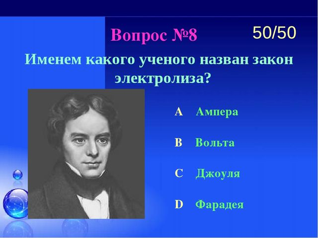 Вопрос №8 Именем какого ученого назван закон электролиза? A Ампера B Вольта C...