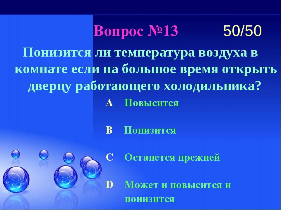 Вопрос №13 Понизится ли температура воздуха в комнате если на большое время о...