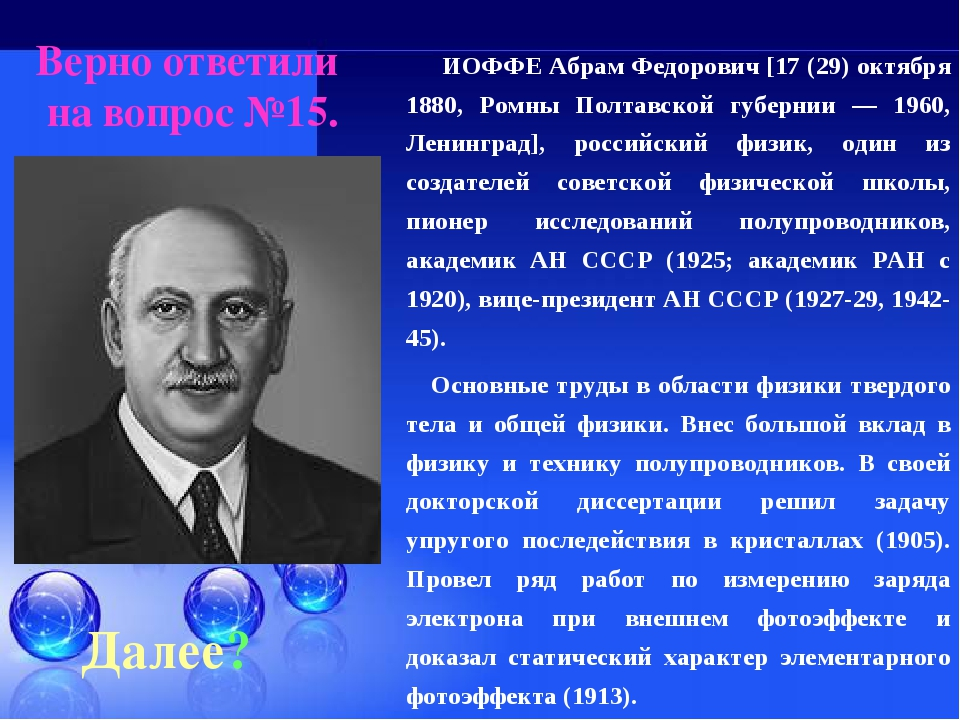 Верно ответили на вопрос №15. Далее? ИОФФЕ Абрам Федорович [17 (29) октября 1...