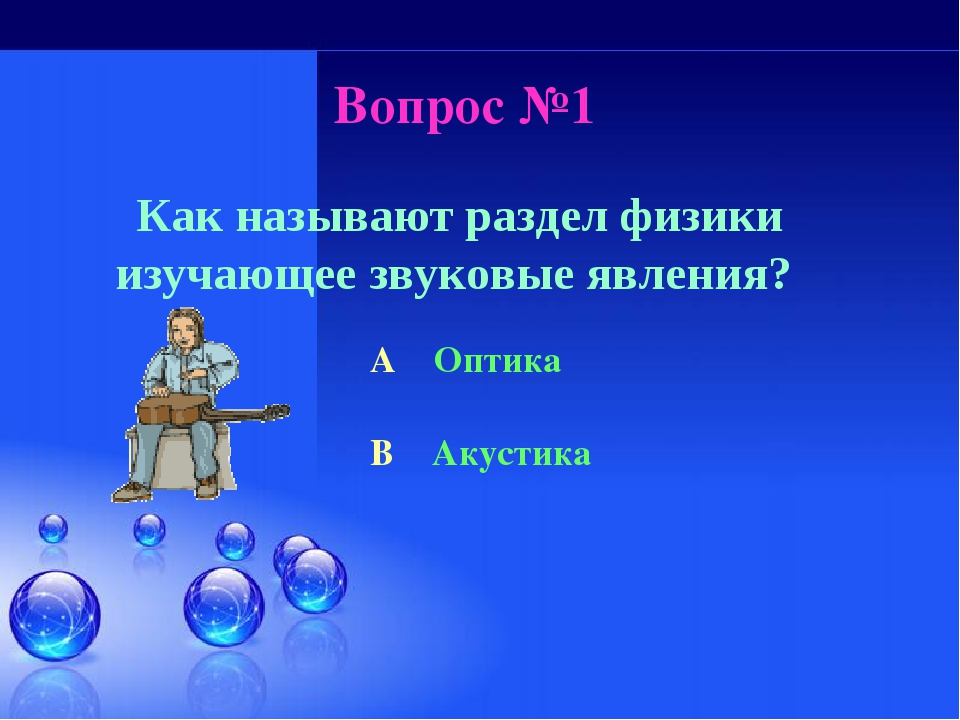 Вопрос №1 Как называют раздел физики изучающее звуковые явления? A Оптика B А...