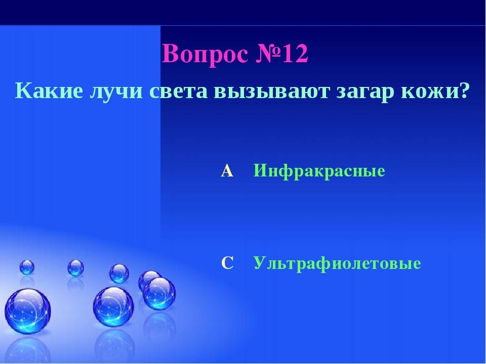 Вопрос №12 Какие лучи света вызывают загар кожи? A Инфракрасные C Ультрафиоле...