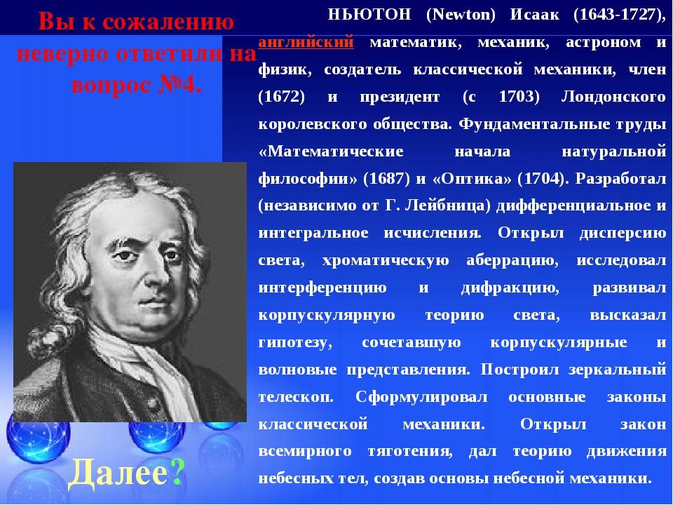 Далее? НЬЮТОН (Newton) Исаак (1643-1727), английский математик, механик, астр...