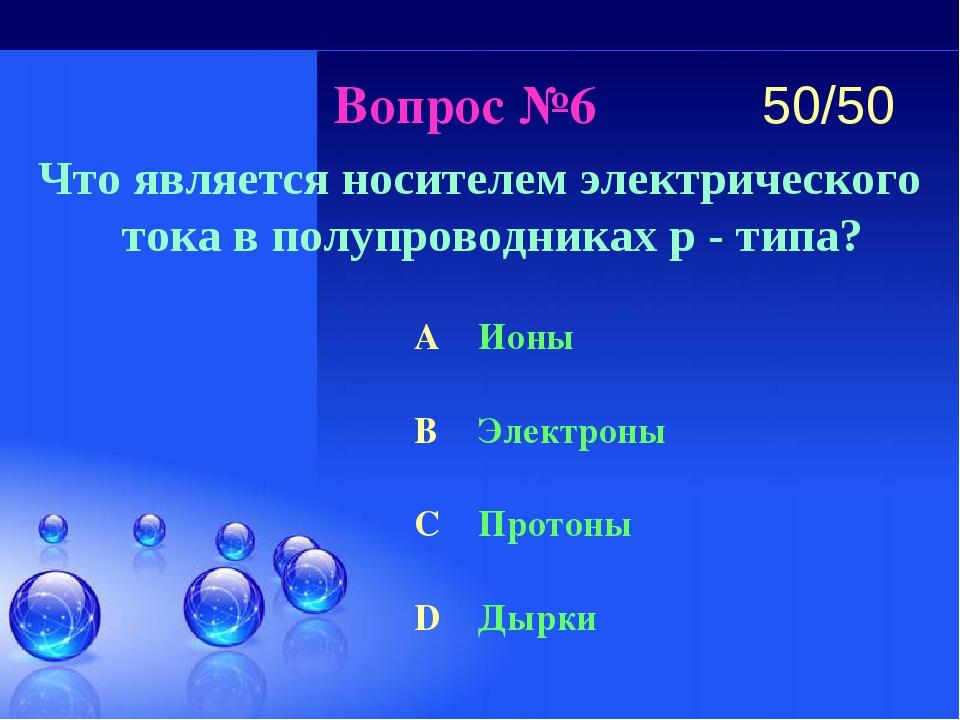 Вопрос №6 Что является носителем электрического тока в полупроводниках p - ти...