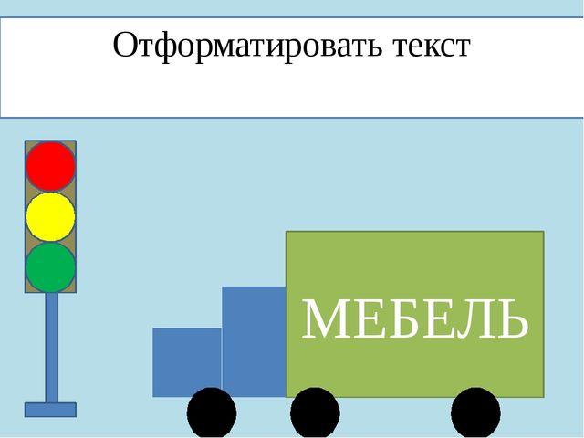 Отформатировать текст МЕБЕЛЬ