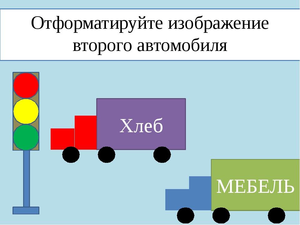 Отформатируйте изображение второго автомобиля МЕБЕЛЬ Хлеб