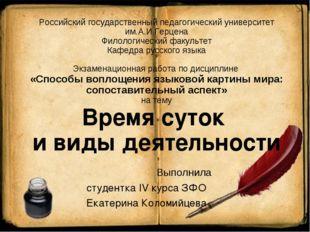 Российский государственный педагогический университет им.А.И.Герцена Филологи