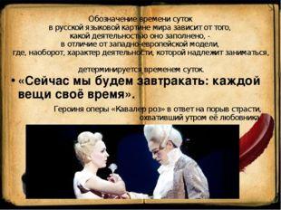 Обозначение времени суток в русской языковой картине мира зависит от того, ка