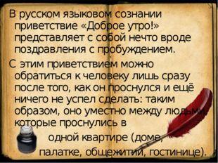 В русском языковом сознании приветствие «Доброе утро!» представляет с собой н