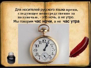 Для носителей русского языка время, следующее непосредственно за полуночью, -