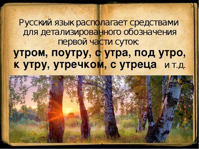 Русский язык располагает средствами для детализированного обозначения первой...