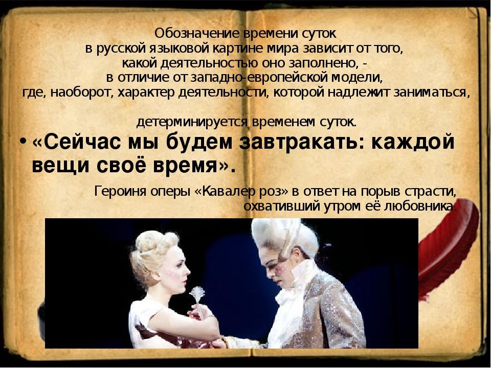 Обозначение времени суток в русской языковой картине мира зависит от того, ка...