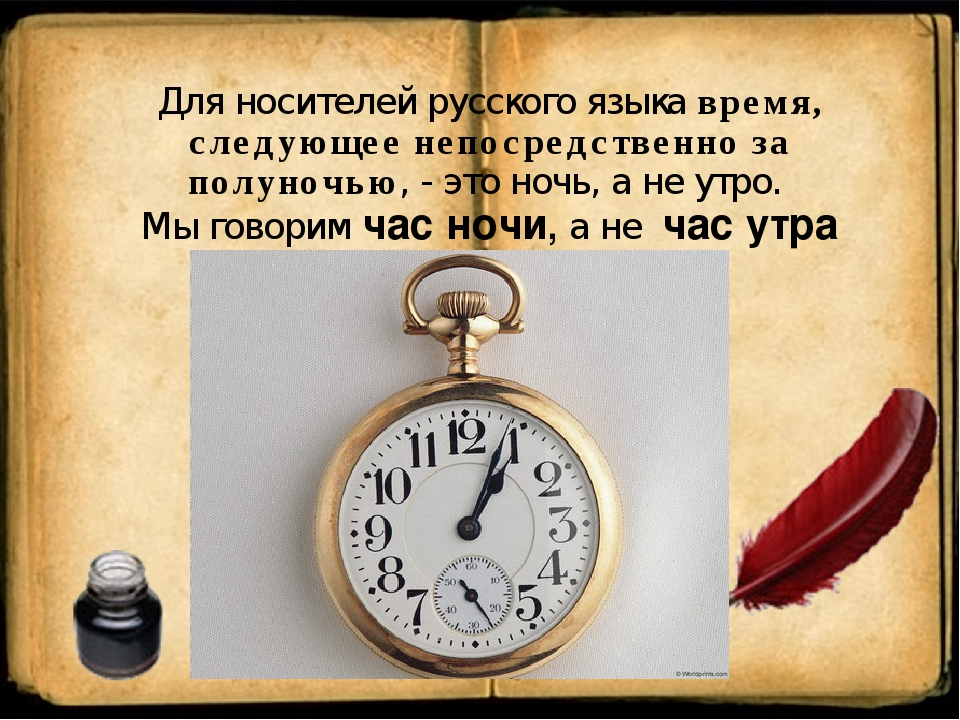 Для носителей русского языка время, следующее непосредственно за полуночью, -...