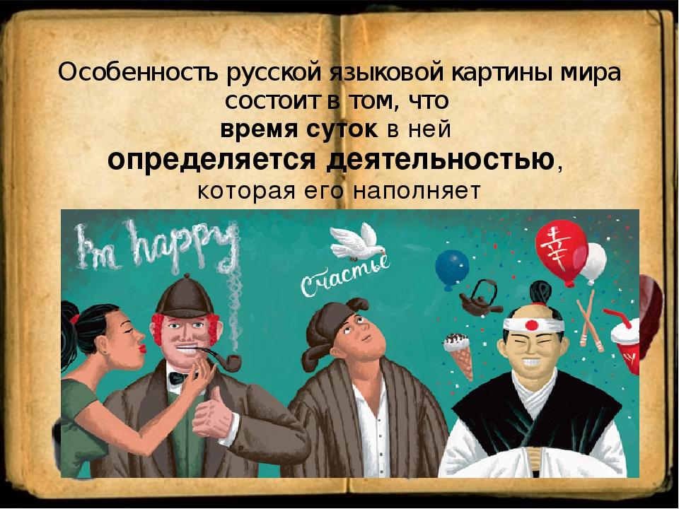 Особенность русской языковой картины мира состоит в том, что время суток в не...