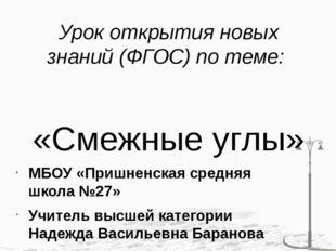 Урок открытия новых знаний (ФГОС) по теме: «Смежные углы» МБОУ «Пришненская с