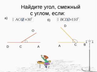 Найдите угол, смежный с углом, если: а) б) D С А О D С В А