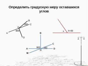Определить градусную меру оставшихся углов х Х+30 280 280 900 О 900 А В С D A
