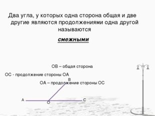 Два угла, у которых одна сторона общая и две другие являются продолжениями од