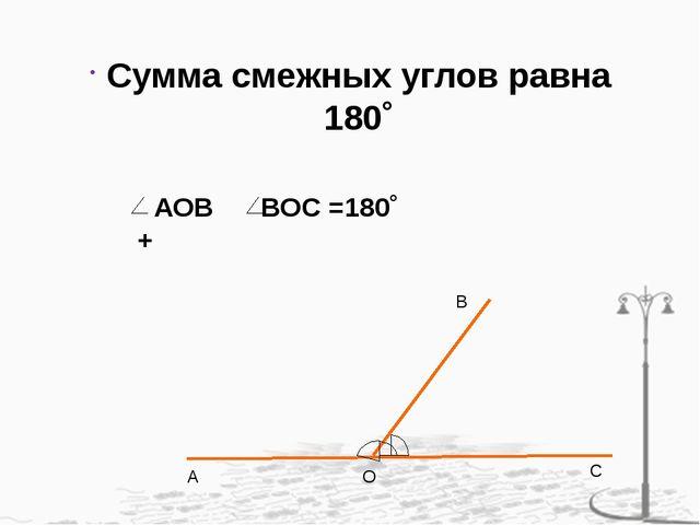 Сумма смежных углов равна 180˚ ВОС =180˚ АОВ + А О В С
